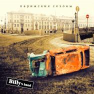 Billy's Band - Парижские Сезоны